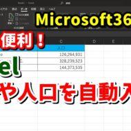 Excel エクセル 人口 首都 自動入力