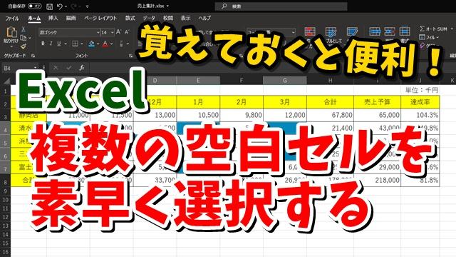 Excel エクセル ジャンプ 条件を選択してジャンプ 検索