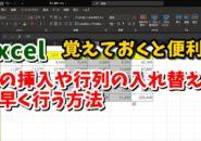Excel エクセル Shiftキー ドラッグ マウス