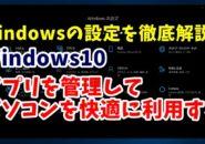 Windows10 ウィンドウズ10 Windowsの設定 アプリ