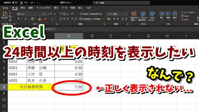Excel エクセル 24時 表示