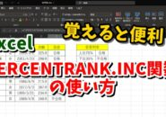 Excel エクセル PERCENTRANK.INC関数 使い方