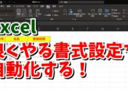 Excel エクセル マクロ ショートカットキー
