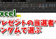 Excel エクセル RAND関数 IF関数 RANK関数