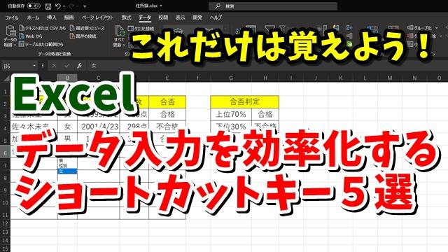 Excel エクセル ショートカットキー データ入力