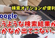 Google グーグル 検索オプション AND検索 OR検索