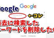 Google グーグル 検索キーワード 削除