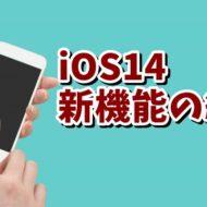 iPhone アイフォン iOS14 iOS14新機能