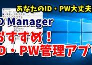 IDManager ID パスワード 管理 ソフト