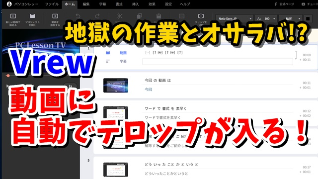 Vrew テロップ 字幕 自動 YouTube