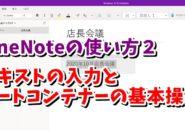 OneNote ワンノート ノートコンテナー メモ