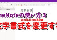 OneNote ワンノート 文字 書式