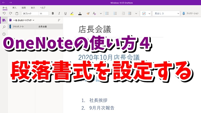 OneNote ワンノート 箇条書き 段落番号 段落の書式設定
