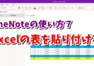 OneNote ワンノート Excel 表 貼り付け