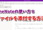 OneNote Word Excel ファイル 添付