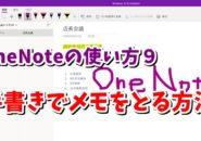 OneNote 手書き入力 ペン 図形 数式