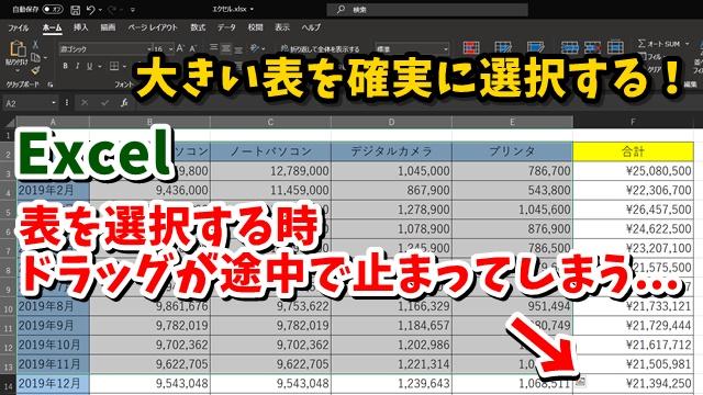 Excel エクセル 表の選択 ショートカットキー