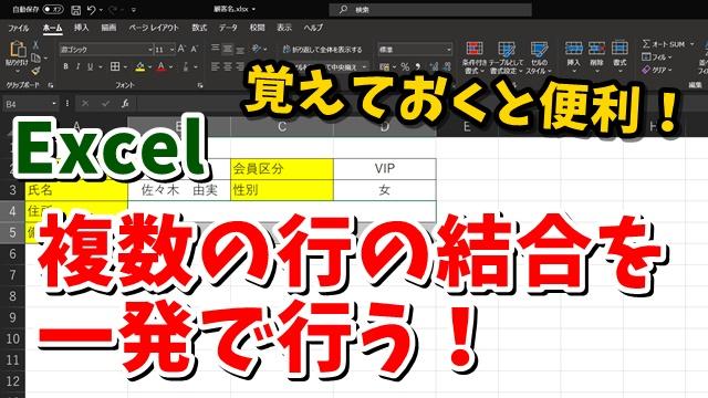 Excel エクセル セル 横方向に結合