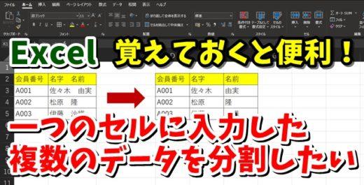 Excel エクセル 区切り位置 データ