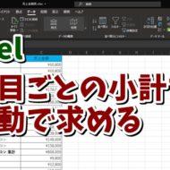 Excel エクセル 小計 集計 データ