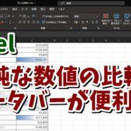 Excel データバー 条件付き書式 エクセル