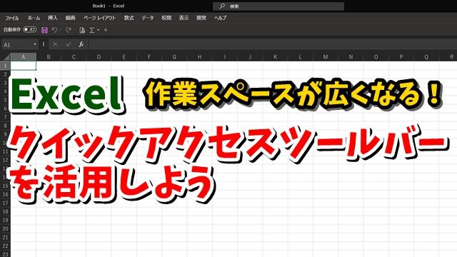 Excel エクセル クイックアクセスツールバー リボン リボンの非表示