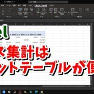 Excel エクセル ピボットテーブル クロス集計 使い方