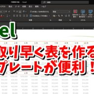 Excel エクセル テンプレート ダウンロード