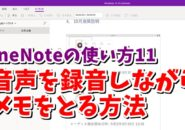 OneNote ワンノート 音声 録音