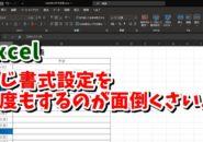 Excel エクセル Ctrlキー F4 書式のコピー