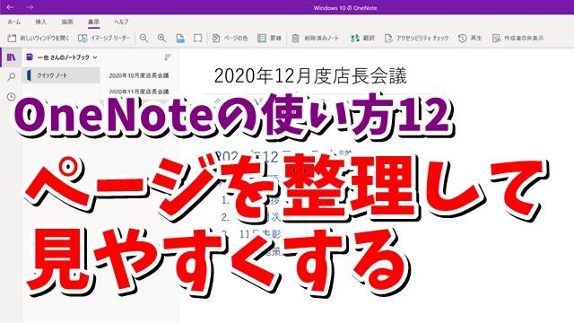 OneNote ワンノート サブページ 階層