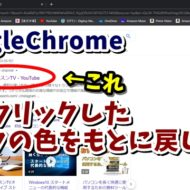 Google グーグル リンク 色が変わる 履歴の削除