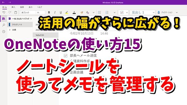 OneNote ワンノート ノートシール ToDoリスト