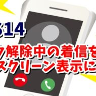 iPhone アイフォン 着信 通知 iOS14