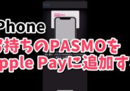 iPhone PASMO ApplePay AppleWatch