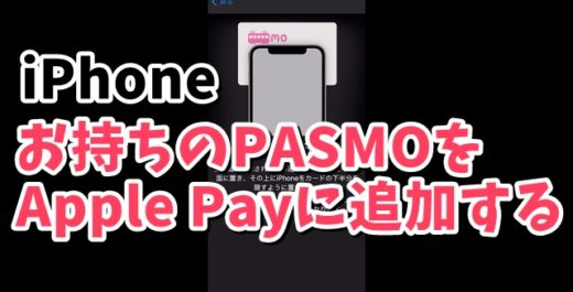 iPhone PASMO ApplePay AppleWatch