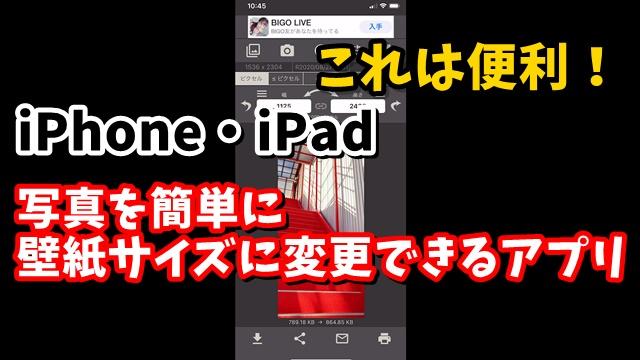 iPhone iPad 画像 リサイズ アプリ