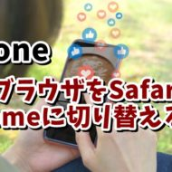 iPhone アイフォン 標準ブラウザ Safari Chrome