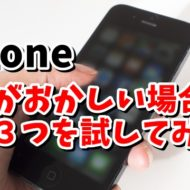 iPhone アイフォン 再起動 リセット ソフトウェアアップデート