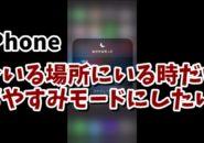 iPhone アイフォン おやすみモード 設定