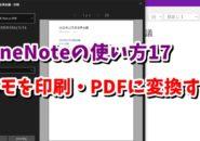 ワンノート 印刷 PDF 印刷できない