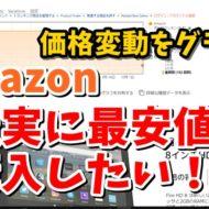 Amazon Keepa 拡張機能 価格変動
