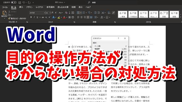 Word ワード 操作アシスト 検索