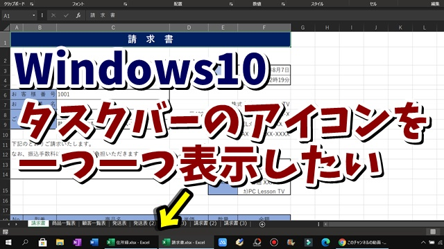 Windows10 ウィンドウズ10 タスクバーの設定 ボタン