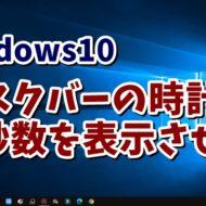 Windows10 ウィンドウズ10 レジストリエディター 時計 秒