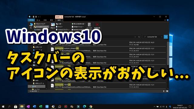 Windows10 ウィンドウズ10 タスクバー アイコン 白い