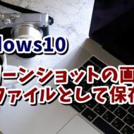 Windows10 ウィンドウズ10 スクリーンショット 保存