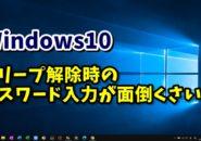 Windows10 スリープ解除 パスワード ウィンドウズ10