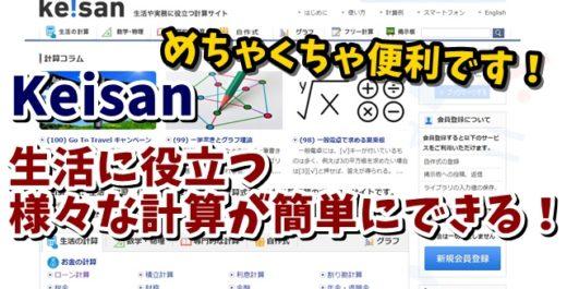 Keisan 計算 ポータルサイト