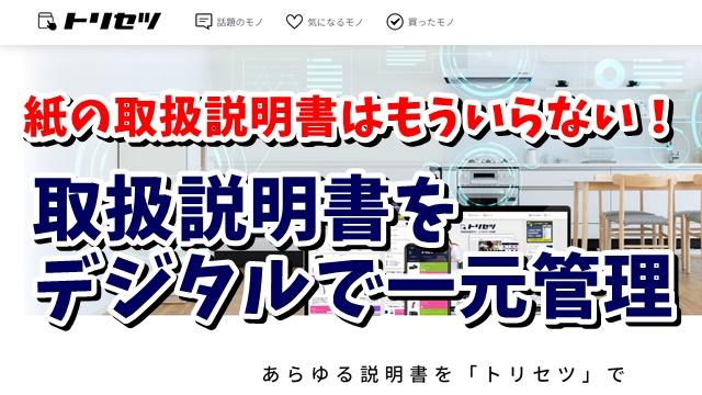 トリセツ 取扱説明書 カタログ PDF